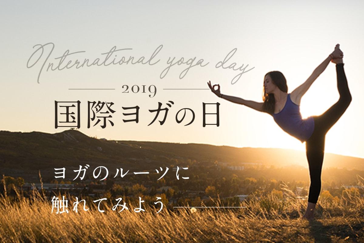 国際ヨガの日を楽しもう!