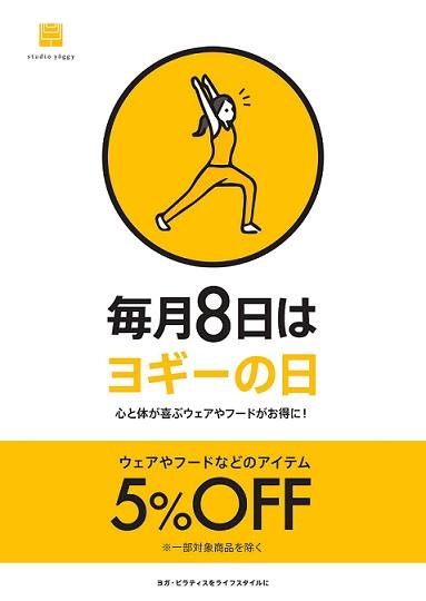【湘南藤沢スタジオ】今月のヨギーの日は9㈯です!!