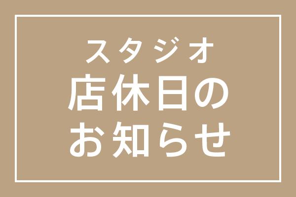 6/23(火)静岡パルコスタジオ・店休日です