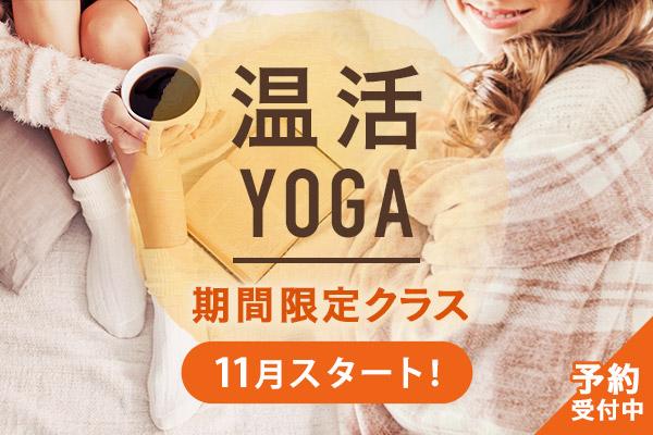 11月から【温活ヨガ】スタート!