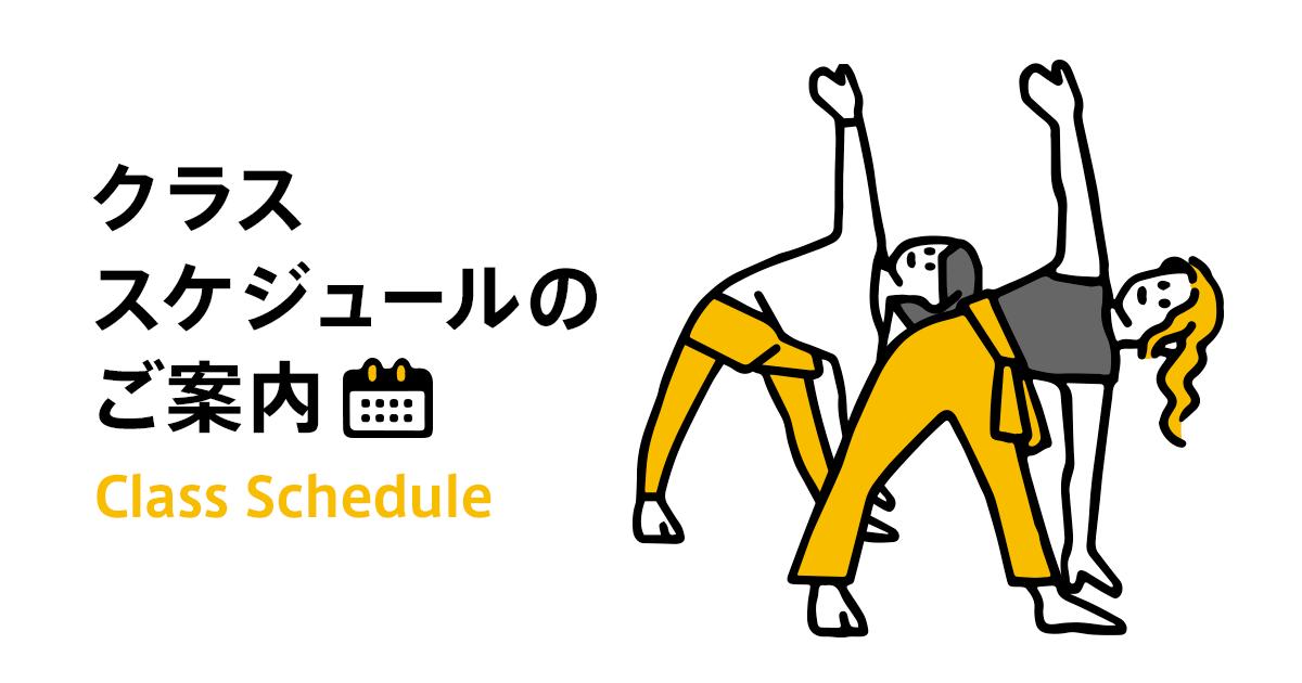 【池袋】11月の祝日スケジュール