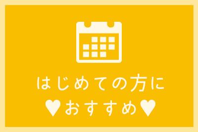 【京都】はじめての方におすすめのクラスのご紹介です♪
