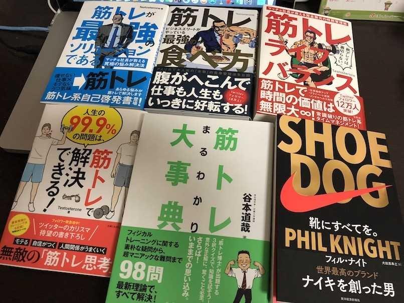 【渋谷】先生方の愛読書♪