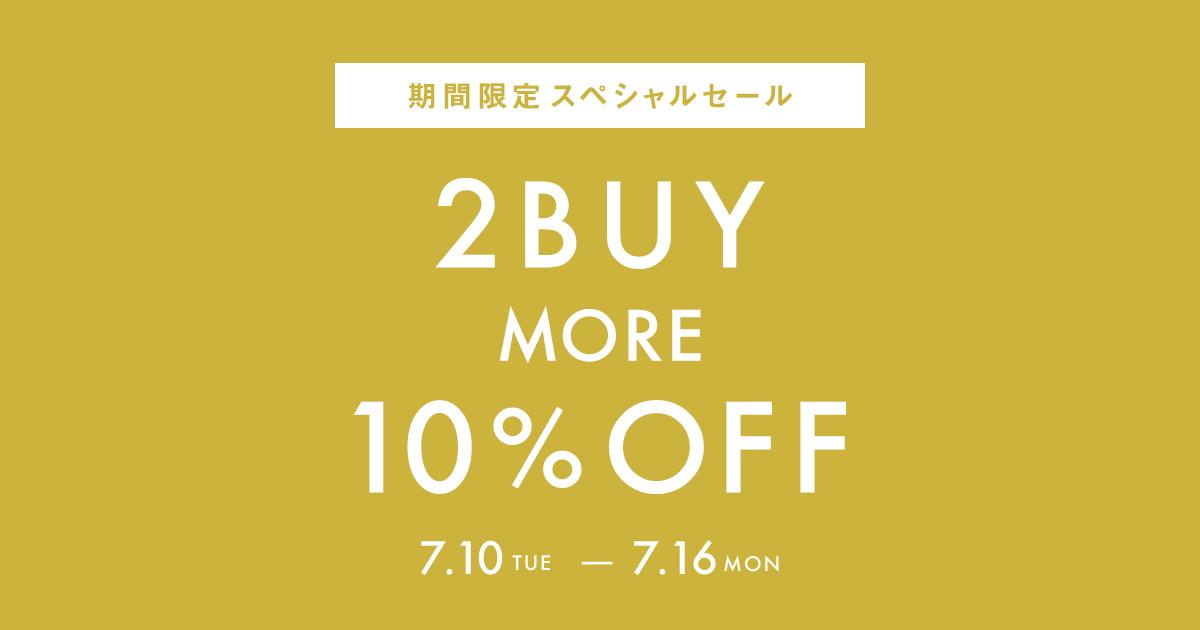 本日まで!期間限定スペシャルセール~2BUY MORE 10%OFF~